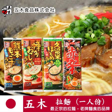 日本五木拉麵 (一人份) 熊本 黑麻油豚骨 久留米 博多 赤辣黑麻油 豚骨拉麵 進口食品【N101336】