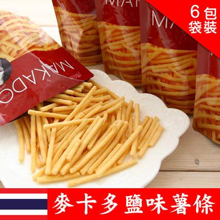 泰國MAKADO麥卡多 鹽味薯條(6包/袋)泰國7-11必買 人氣團購美食 泰式薯條餅乾 進口零食 全素【N100794】