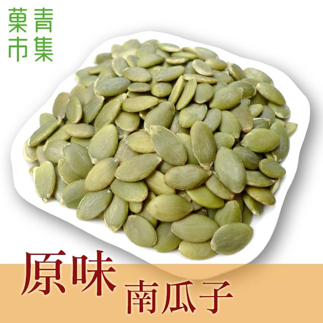精選南瓜子(白瓜子) 200G小包裝 【菓青市集】