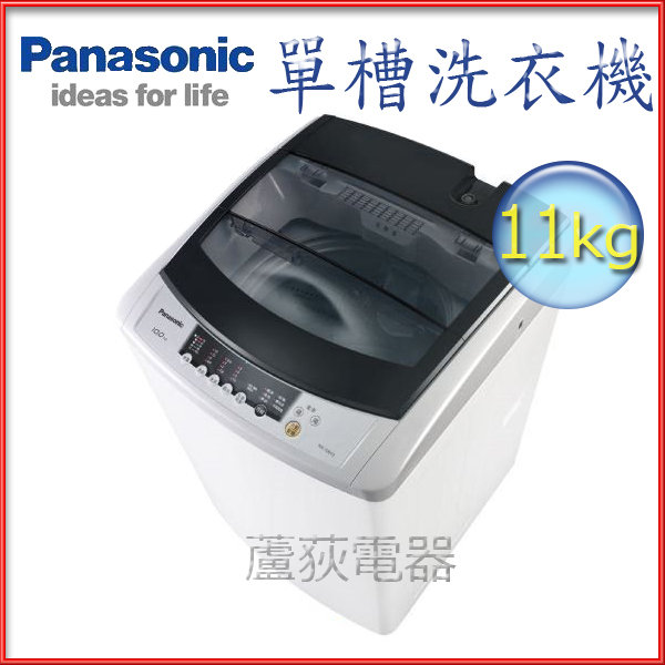 【國際 ~蘆荻電器】全新 11公斤【Panasonic 節能省水大海龍洗衣機】NA-110YZ