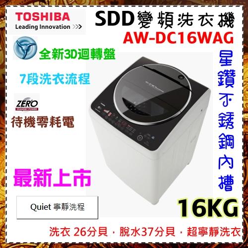 特價【TOSHIBA東芝】16KG直驅超級變頻S-DD洗衣機《AW-DC16WAG》贈山水檯燈 含基本安裝