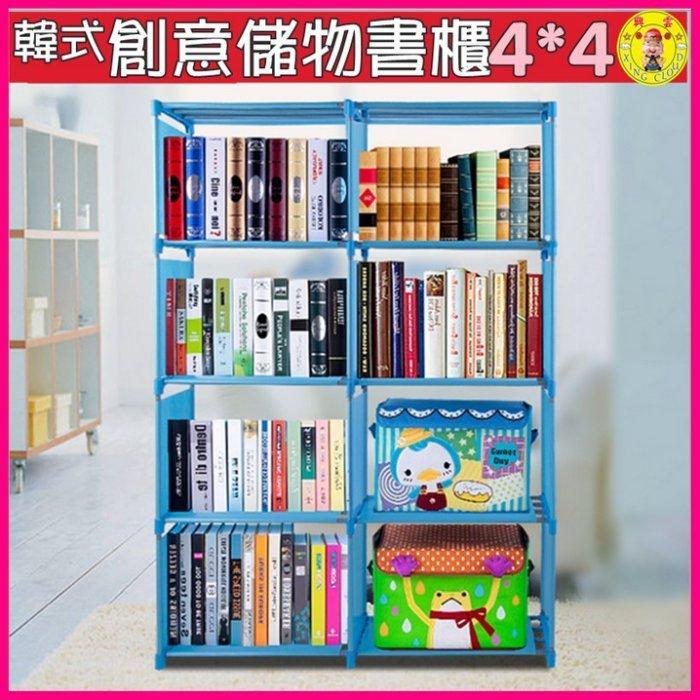 ☆︵興雲網購︵☆【16001】韓式塑料書架置物架創意儲物書櫃簡易書架簡易桌上收納櫃 書架 書櫃 收納櫃 收納組合4*4