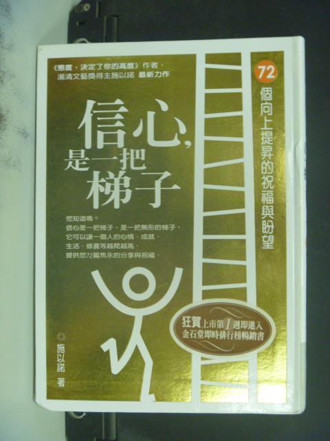 【書寶二手書T1/勵志_ICF】信心,是一把梯子_施以諾