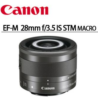 ★分期零利率 ★新鏡上市, Canon MACRO EF-M  EOS M 28mm f/3.5 IS STM  EOS-M  定焦鏡頭  首創環形微距 LED 補光燈   彩虹公司貨