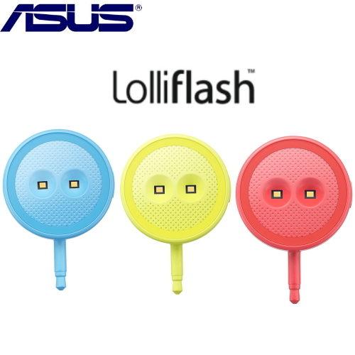 【ASUS原廠】棒棒糖補光燈 LolliFlash  ASUS LolliFlash 雙色溫 LED 補光燈 (AFLU001) 三色