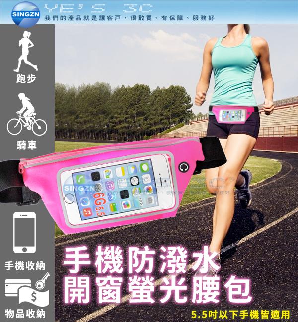 「YEs 3C」Ktnet  6吋 防潑水窗螢光腰包 反光效果強 適用夜跑 健身 踏青 方便攜帶使用 腰帶可調整