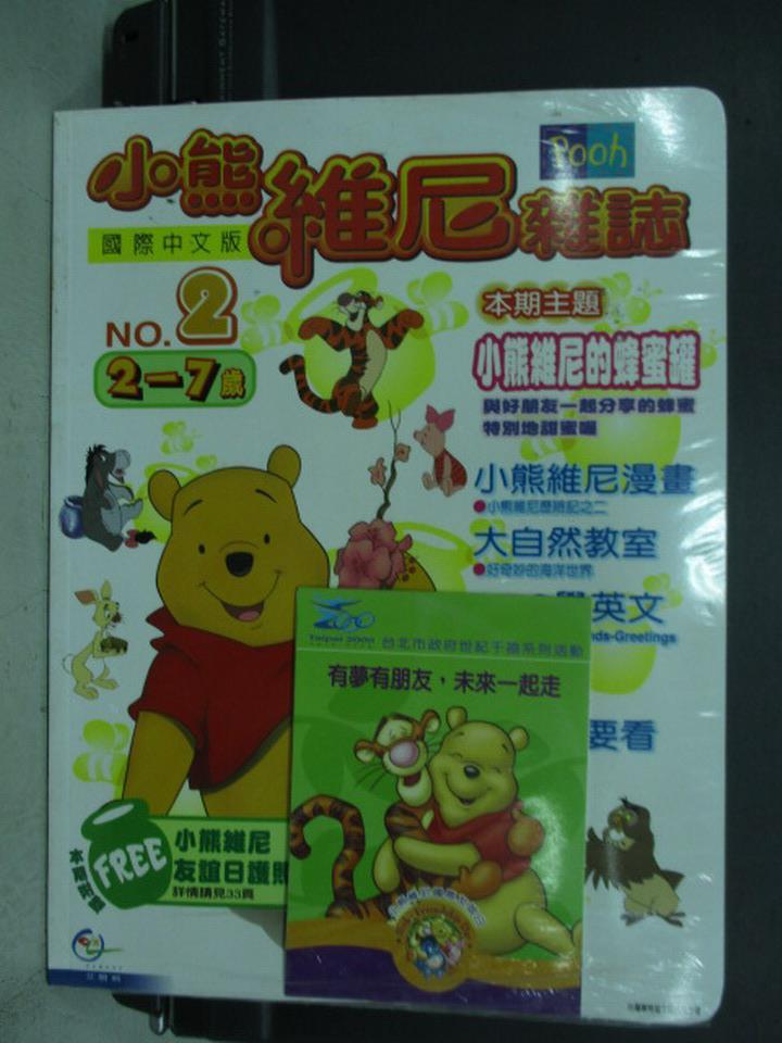 【書寶二手書T1/少年童書_QJF】小熊維尼雜誌_NO.2_小熊維尼的蜂蜜罐等_未拆