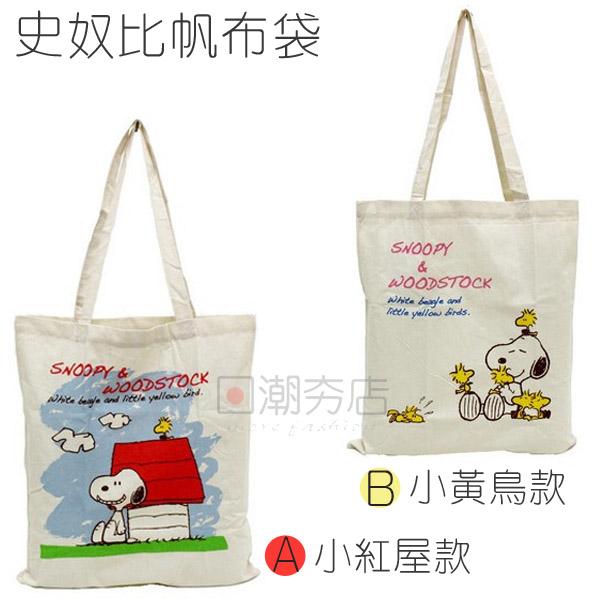 [日潮夯店] 日本正版進口 SNOOPY 史奴比 帆布 手提袋 環保袋 A4 四款