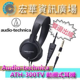 鐵三角 audio-technica ATH-300TV 動圈型耳機 附贈收納袋 (鐵三角公司貨)