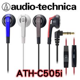 志達電子 ATH-C505i 日本鐵三角 audio-technica 耳塞式 耳機調音麥克風 公司貨 (iPod / iPhone / iPad)
