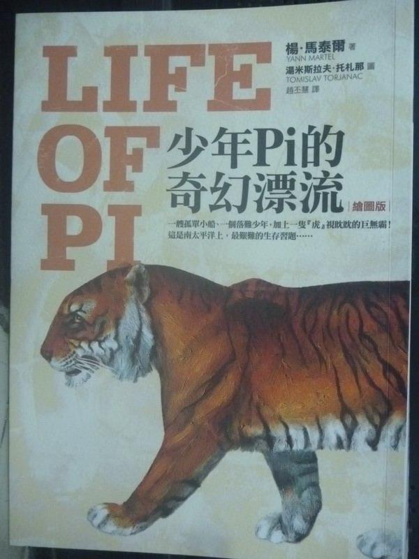 【書寶二手書T3/一般小說_HTI】少年Pi的奇幻漂流_原價350_楊.馬泰爾,