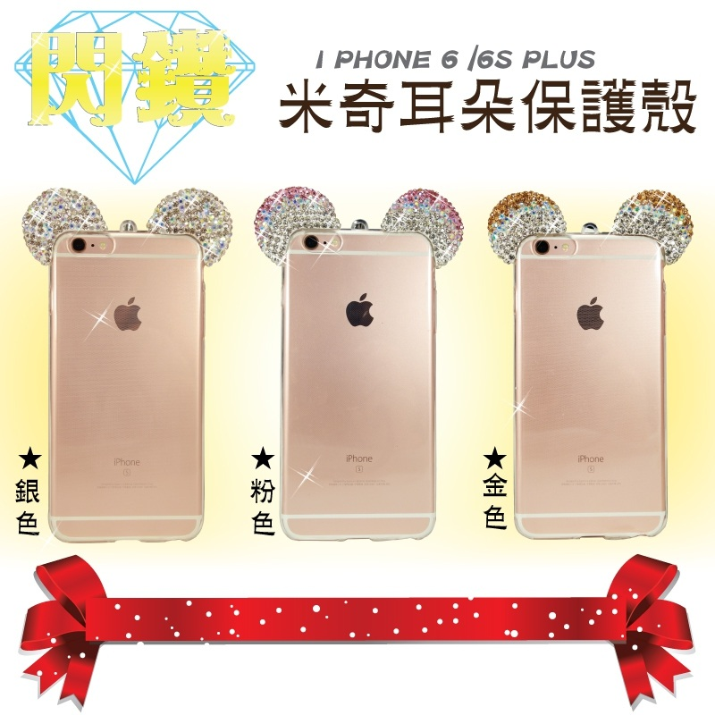 Apple iPhone 6 Plus / 6S Plus (5.5吋)  鑽石米奇保護殼/米奇耳朵/水鑽/鑽石殼/水鑽/背蓋/軟殼/手機殼/保護套