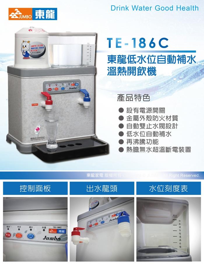 東龍-TE-186C