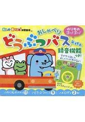 交通工具GO!GO!動物巴士有聲繪本附錄音功能