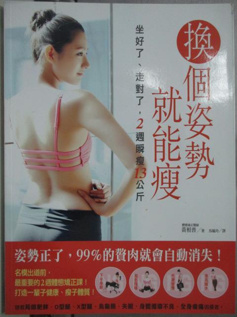 【書寶二手書T1/養生_YJZ】換個姿勢就能瘦:坐好了、走對了,2週瞬瘦13公斤_黃相普