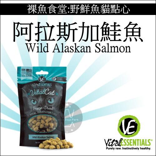 +貓狗樂園+ Vital ESSENITALS|裸魚食堂。野鮮魚貓點心。阿拉斯加鮭魚。1.1oz|$240