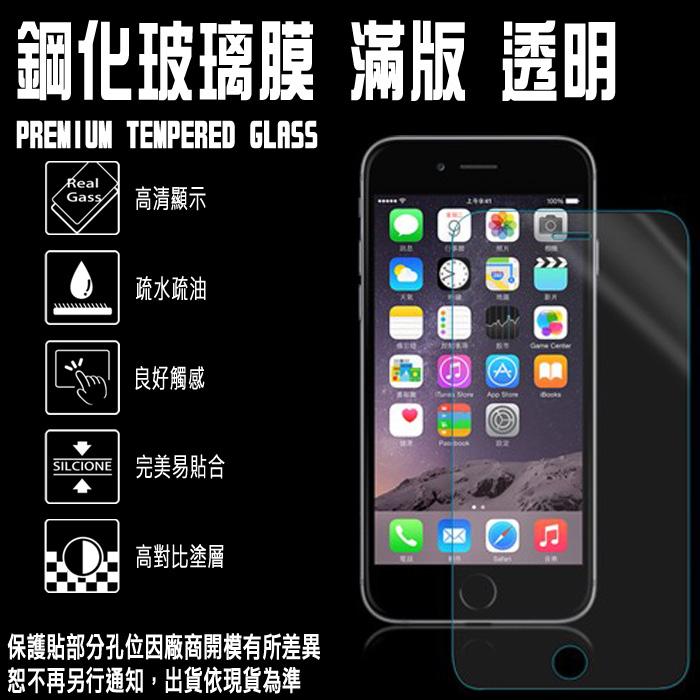 9H滿版透明亮面 5.5吋 iPhone 7 Plus/i7+ 支援3D觸控 鋼化玻璃保護貼/全螢幕/全屏/高清透/強化玻璃