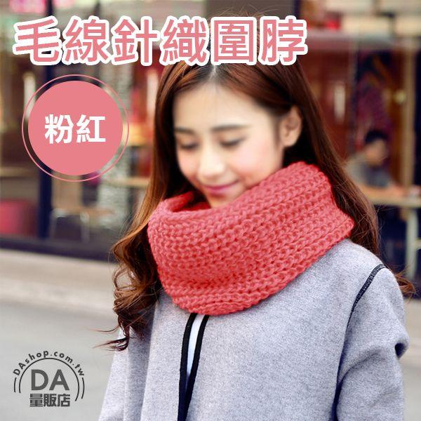 《DA量販店》冬日限定 保暖 針織 套頭 圍巾 圍脖 頸套 脖套 粉紅色(V50-1697)