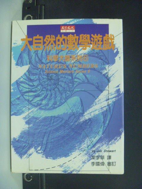 【書寶二手書T8/科學_JGL】大自然的數學遊戲_史都華