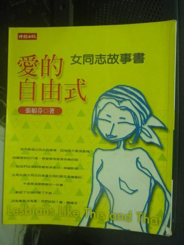 【書寶二手書T2/兩性關係_JGB】愛的自由式-女同志故事書_張娟芬