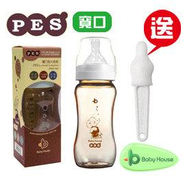 [ Baby House ] 愛兒房 PES寬口防脹大奶瓶270ml 特價$176 送寬口徑乳首奶嘴刷1入【愛兒房生活館】