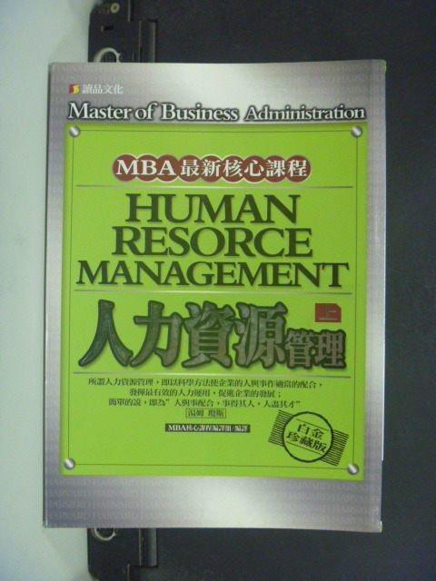 【書寶二手書T4/財經企管_GPY】人力資源管理(上)-白金珍藏版_MBA核心課