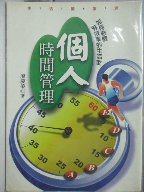【書寶二手書T1/財經企管_HRE】個人時間管理_廖慶榮