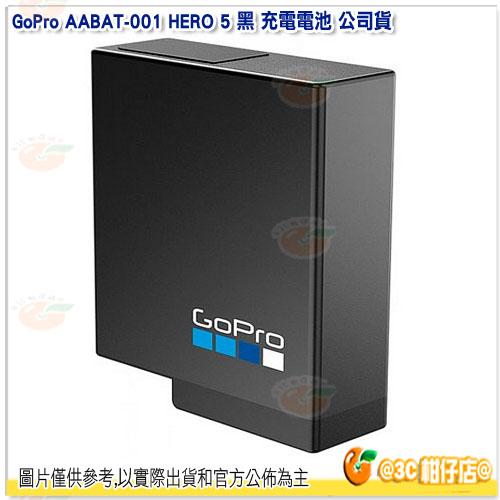 尾牙 禮物 GoPro AABAT-001 HERO 5 黑 充電電池 公司貨 1220mAh 鋰電池 for Hero5 Black