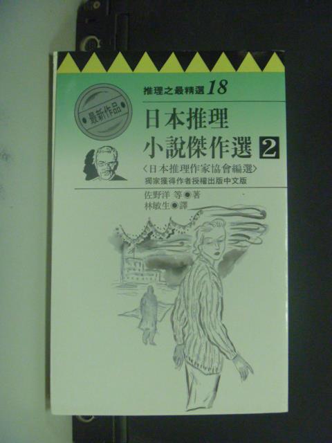 【書寶二手書T1/一般小說_JHD】日本推理小說傑作選(2)_佐野洋等