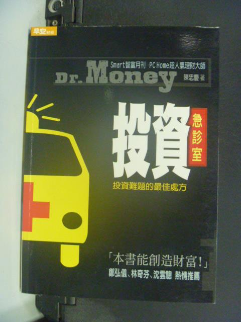 【書寶二手書T1/投資_JHX】Dr. Money 投資急診室──投資難題的最佳處方_陳忠慶