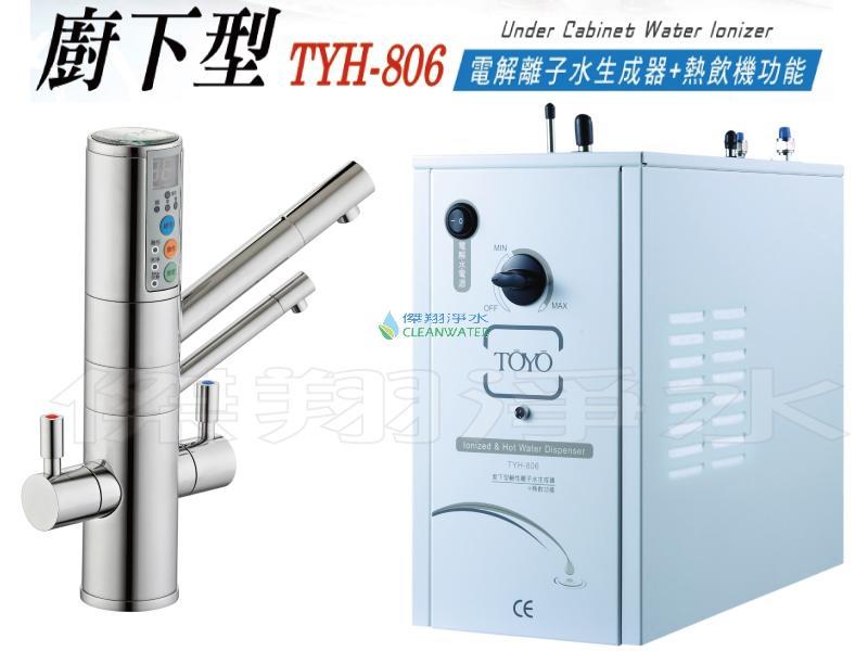 TOYO TYH-806 電解水熱飲機【免費到府標準安裝】