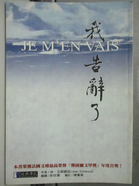 【書寶二手書T1/文學_HNV】我告辭了:法國龔固爾文學獎年度首獎-BETTER 73_黛安娜.