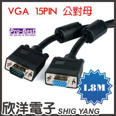 ※ 欣洋電子 ※ PRO-BEST VGA 15公-15母 2919螢幕專用延長線 1.8M/米/公尺 (VGA-CBL-15M15F-1.8)
