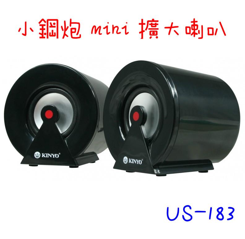 ❤含發票❤【KINYO-小鋼炮USB mini擴大喇叭】❤音響/喇叭/電腦/筆電/影音/音響/影片/電腦/手機/平板❤