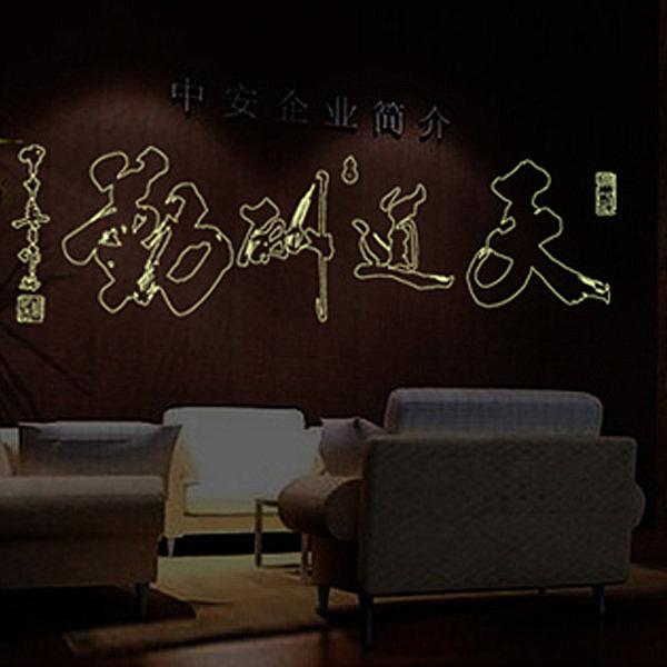 BO雜貨【YV4152】新款DIY夜光貼螢光貼 牆貼 背景貼 磁磚貼 壁貼 組合時尚壁貼 天道酬勤