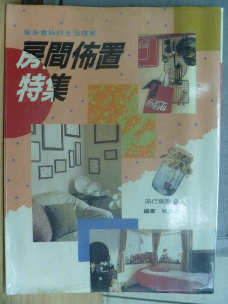 【書寶二手書T6/設計_XCN】房間佈置特集