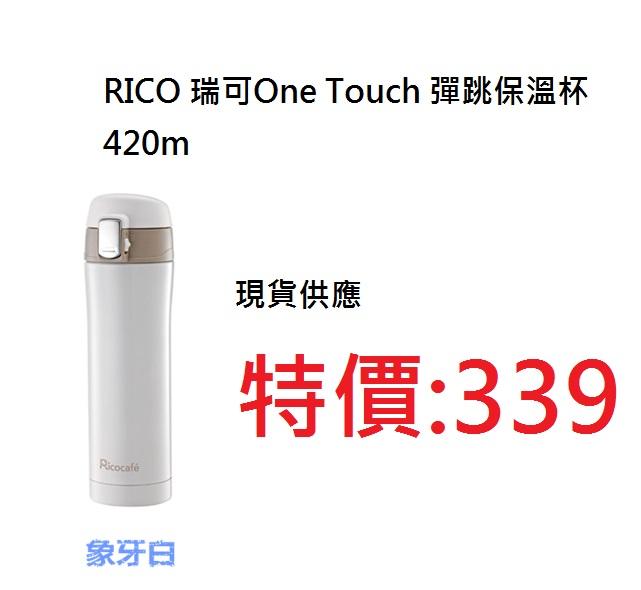 【 儲存家3C 】RICO 瑞可 One Touch 彈跳保溫杯 420ml
