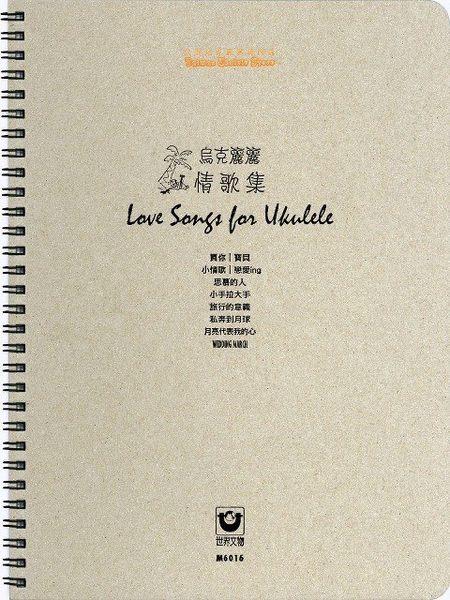 【非凡樂器】烏克麗麗情歌集 Love Songs for Ukulele 流行經典情歌全收錄