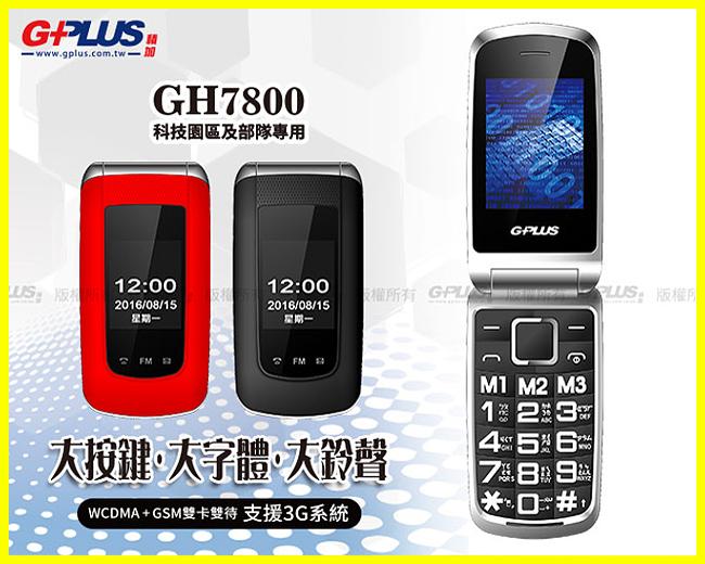 GPLUS GH7800C 3G+2G 雙卡雙待機 摺疊式 雙螢幕 長輩機 老人機 全配 亞太4G/台灣之星可用【翔盛】