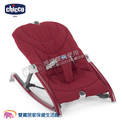 chicco Pocket Relax 安撫搖椅-野莓紅 贈活動好禮~12/31