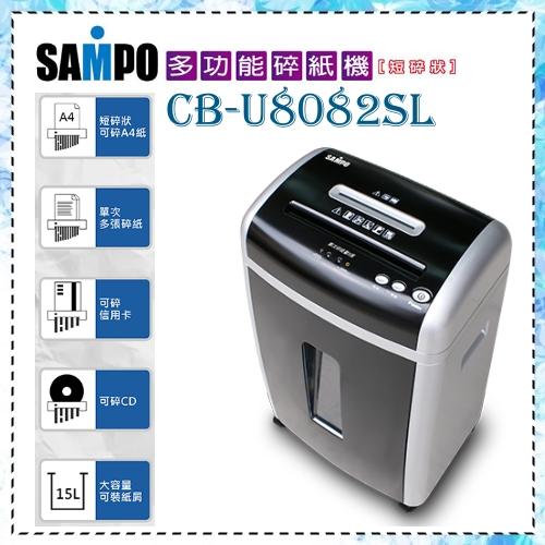 台灣精品*優質首選【SAMPO】15公升 專業級碎紙機《CB-U8082SL》全新全省可服務.保固一年