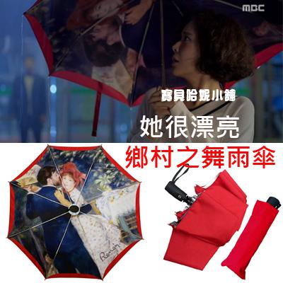 BHP378-韓劇她很漂亮 金惠珍黃靜茵配戴同款鄉村之舞全自動油畫雨傘【韓國製】鄉村舞會