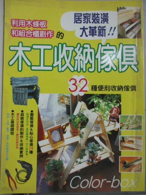 【書寶二手書T1/設計_XAI】木工收納傢俱_西片尚樹