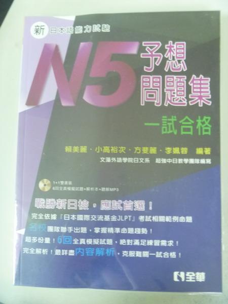 【書寶二手書T6/語言學習_ZCA】新日本語能力試驗予想問題集:N5一試合格_賴美麗、小高裕次、方斐麗、李姵蓉_附解析+
