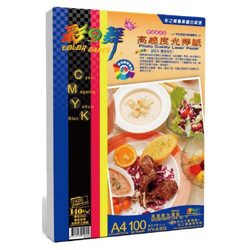 【彩之舞 銅版紙】彩之舞HY-A103 雷射高感度光澤雙面銅版紙 (A4)