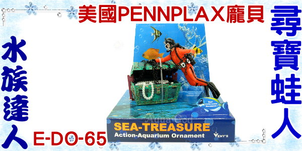 【水族達人】美國PENNPLAX-龐貝《尋寶蛙人 E-DO-65》尋寶 海底寶藏 潛水夫 寶藏箱 珠寶盒 造景裝飾/氣動飾品