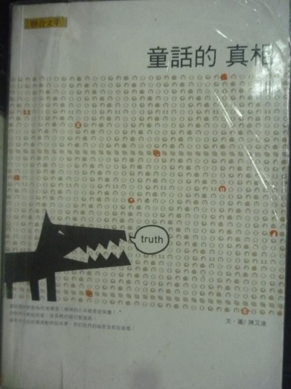 【書寶二手書T3/兒童文學_HAT】童話的真相_陳又凌