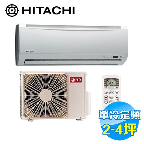 日立 HITACHI 單冷定頻 一對一分離式冷氣 RAS-22UK / RAC-22UK