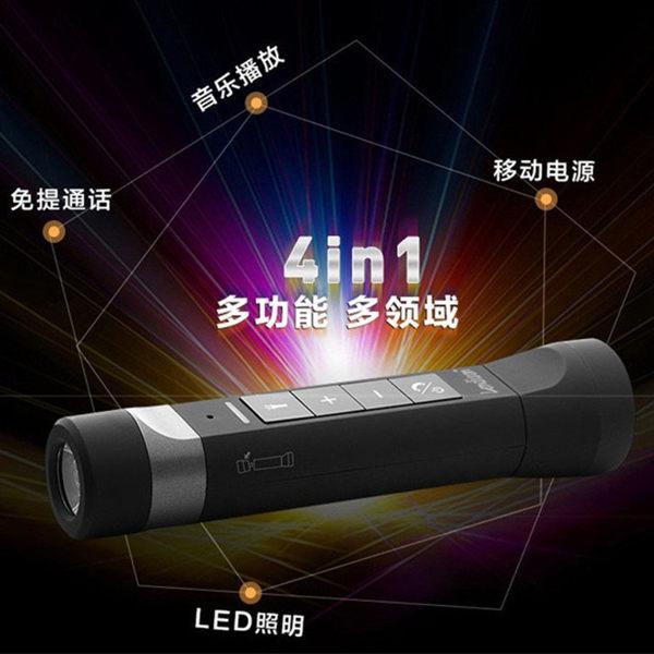 HJT 手電筒 多功能 4 IN 1 藍牙音響 行動電源 MP3+LED手電筒 自行車 露營 低音炮
