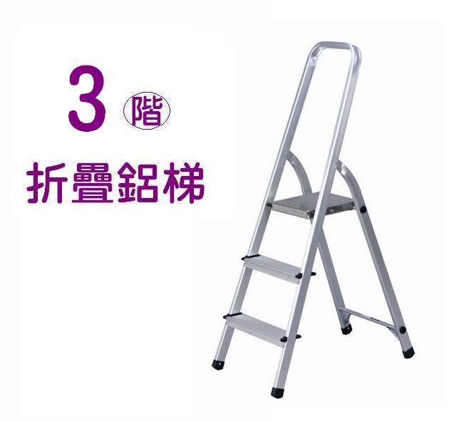 金梯屋GF-03鋁梯  3階工作梯 扶手梯  折疊梯